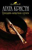 Агата Кристи -Кровь на панели