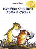 Альберт Иванов -Всемирные следопыты Хома и Суслик (сборник)