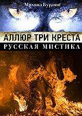 Михаил Бурляш -Аллюр три креста. Русская мистика