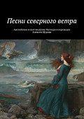 Алексей Щуров - Песни северного ветра