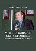 Николай Филатов - Мне приснился сон сегодня…