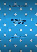 Геннадий Кожемякин - Вадимкины истории. маленькие смешинки
