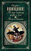 Фридрих  Ницше -По ту сторону добра и зла. Воля к власти (сборник)