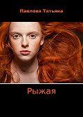 Татьяна Павлова -Рыжая