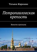 Татьяна Жарикова -Петропавловская крепость. Повести ирассказы