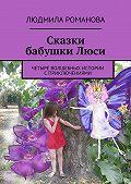 Людмила Романова - Сказки бабушкиЛюси