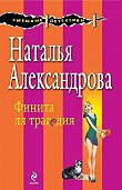 Наталья Николаевна Александрова -Финита ля трагедия