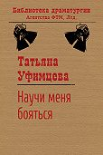 Татьяна Уфимцева -Научи меня бояться