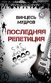 Винцесь Мудров -Последняя репетиция