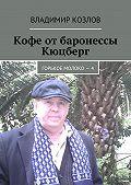 Владимир Козлов -Кофе от баронессы Кюцберг. Горькое молоко – 4
