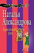 Наталья Александрова - Бриллиантовая уха