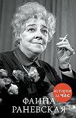 Евгения Белогорцева - Фаина Раневская