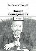 Владимир Токарев - Новый менеджмент. Часть 1