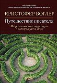 Кристофер Воглер -Путешествие писателя. Мифологические структуры в литературе и кино