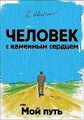 Сергей Гладков -Человек с каменным сердцем или Мой путь