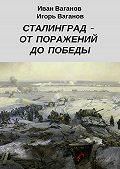 Игорь Ваганов -Сталинград– отпоражений допобеды. (Издневника парторга)