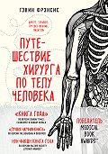 Гэвин Фрэнсис -Путешествие хирурга по телу человека