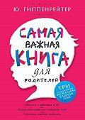 Юлия Гиппенрейтер -Самая важная книга для родителей (сборник)