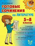 Ольга Ушакова - Готовые сочинения по литературе. 5-8 классы