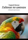 Сергей Попов -Гадание поименам. Наблюдения и рекомендации