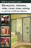 Юрий Подольский -Шкафы-купе, прихожие, горки, стенки, полки, комоды и другая сборная мебель