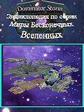 Сергей Шаврук -Энциклопедия по серии «Миры Бесконечных Вселенных»