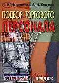 Наталья Иванникова, Антон Николаевич Кошелев - Подбор торгового персонала