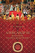 Елена Майорова -Александр III – богатырь на русском троне