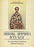 Сергей Милов -Любовь – причина всех благ. По творениям святителя Иоанна Златоуста