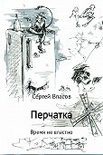 Сергей Власов -Перчатка