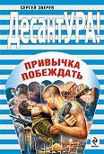 Сергей Зверев -Привычка побеждать