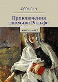 Лора Дан - Приключения гномика Ральфа. Книга 2. Ангел