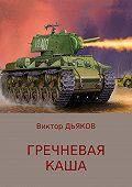Виктор Дьяков -Гречневая каша