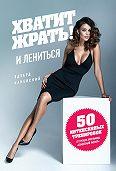 Эдуард Каневский -Хватит ЖРАТЬ! И лениться. 50 интенсивных тренировок от тренера программы «Свадебный размер»