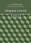 Светлана Жарникова -Сборник статей. Выпуск2