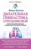 Михаил Щетинин -Дыхательная гимнастика Стрельниковой