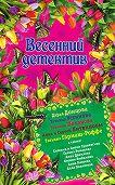 Алла Полянская -Весенний детектив 2015 (сборник)