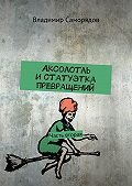 Владимир Саморядов -Аксолотль и статуэтка превращений. Часть вторая