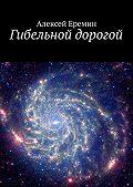 Алексей Еремин - Гибельной дорогой