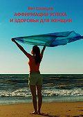 Вит Солнцев - Аффирмации успеха издоровья для женщин
