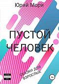 Юрий Мори -Пустой человек. Сборник рассказов