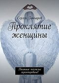 Сергей Гончаров -Проклятие женщины