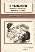 Коллектив авторов -Периодонтит. Этиология, патогенез, клиника, лечение. Методические рекомендации