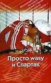 Андрей Меркин - Просто wasy и Спартак