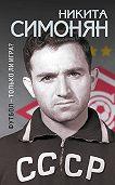 Никита Симонян -Футбол – только ли игра?