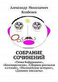 Александр Колбенев - Собрание сочинений