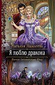Наталья Мамлеева -Я люблю дракона