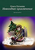 Ольга Гуськова -Новогоднее приключение. Детская повесть