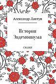 Александр Лаптун -Истории Эвдемониума