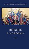 Иоанн Мейендорф -Церковь в истории. Статьи по истории Церкви